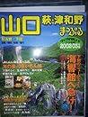 山口―萩・津和野・秋吉台・下関〈2002‐03年版〉