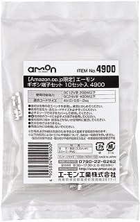 【Amazon.co.jp限定】 エーモン ギボシ端子セット 限定 パック 10セット 4900