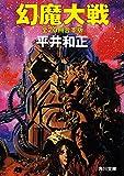 幻魔大戦 全20冊合本版 (角川文庫)
