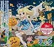 エミル・クロニクル・オンライン キャラクターイメージCD AUTUMN ティタ「Wonderシュガームーン」