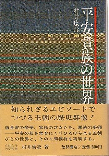 平安貴族の世界 (1968年)
