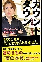 表紙: カウントダウン | 塚野晴人