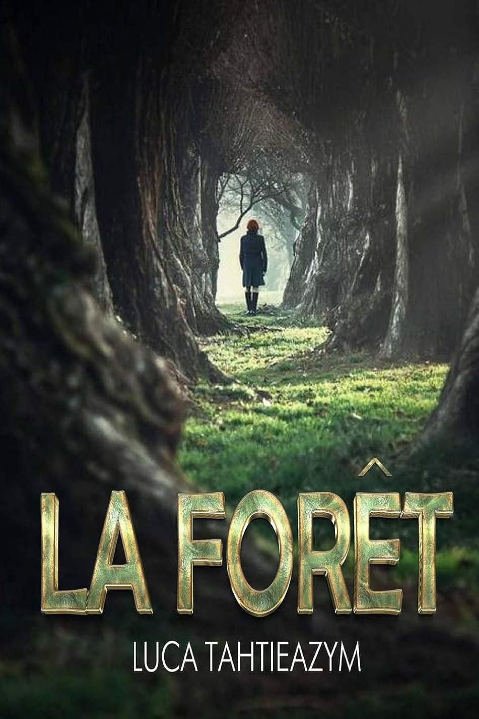 寄稿者排除する境界La forêt