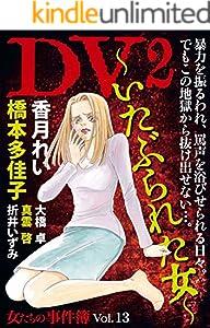 女たちの事件簿 13巻 表紙画像