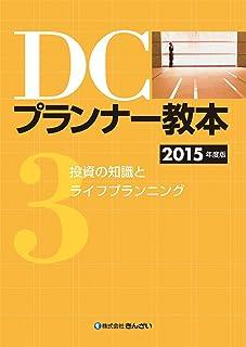 DCプランナー教本2015年度版 第3分冊 投資の知識とライフプランニング