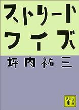 表紙: ストリートワイズ (講談社文庫) | 坪内祐三
