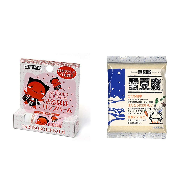 冷淡なアプローチ不十分な[2点セット] さるぼぼ リップバーム(4g) ?信濃雪 雪豆腐(粉豆腐)(100g)