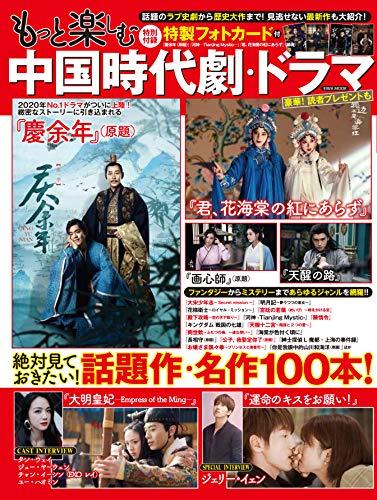 もっと楽しむ中国時代劇・ドラマ (英和ムック)