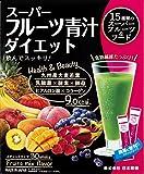 スーパーフルーツ青汁ダイエット 30パック