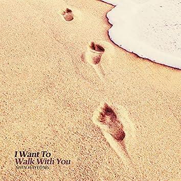 너와 함께 걷고 싶다
