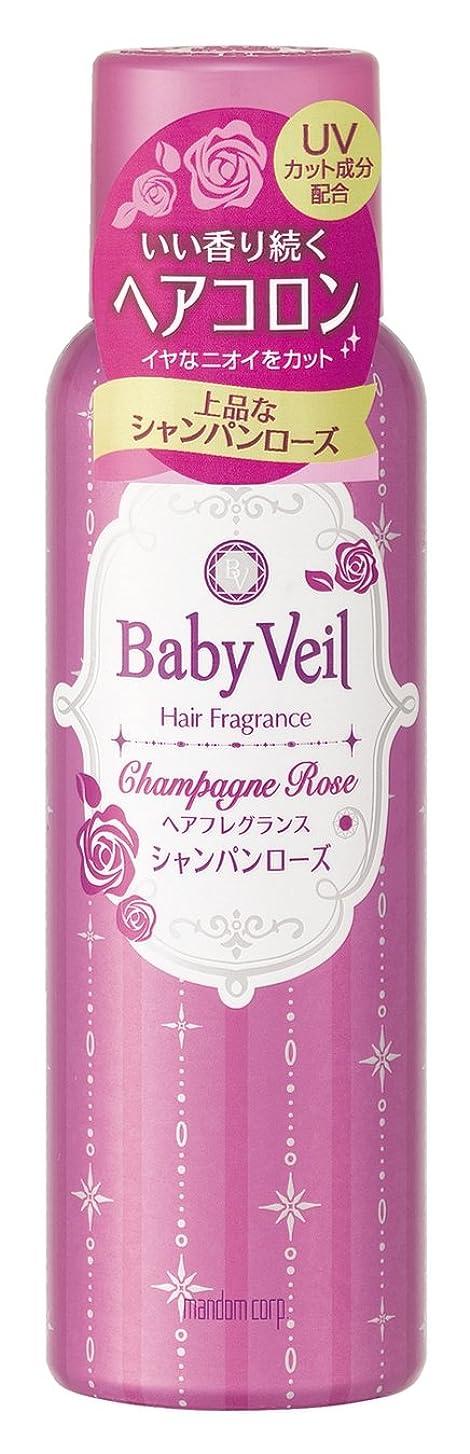 渇きさわやか寛容なBaby Veil(ベビーベール) ヘアフレグランス シャンパンローズ 80g