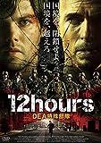 12hours DEA特殊部隊[DVD]