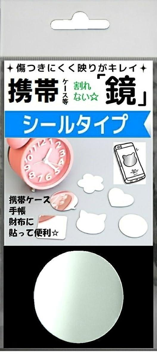 時計締めるディンカルビルミラー 鏡 シールミラー くっきり映る われない 携帯ミラー シール (まる)