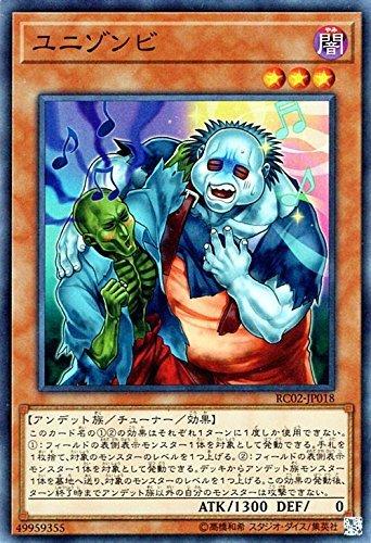 ユニゾンビ スーパーレア 遊戯王 レアリティコレクション 20th rc02-jp018
