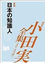 日本の知識人 【小田実全集】
