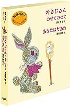 松谷みよ子 あかちゃんの本 Bセット(全3巻)