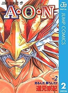 A・O・N 2 (ジャンプコミックスDIGITAL)