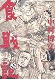 食戦記 1 (アクションコミックス)