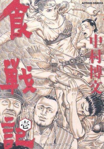 食戦記 1 (アクションコミックス)の詳細を見る