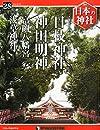日本の神社 28号  日枝神社・神田明神   分冊百科