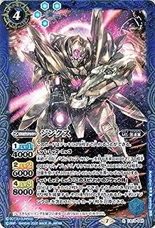 バトルスピリッツ ジンクス(レア) ガンダム 宇宙を駆ける戦士(BS-CB13) | バトスピ MS・国連軍 スピリット 青