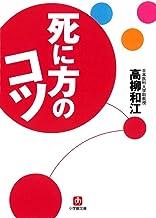 表紙: 死に方のコツ(小学館文庫) | 高柳和江