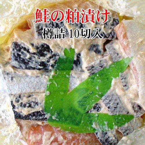 鮭の粕漬 樽詰(10切入)/新潟 村上 鮭 特産品 粕漬け ギフト お弁当 おかず おつまみ