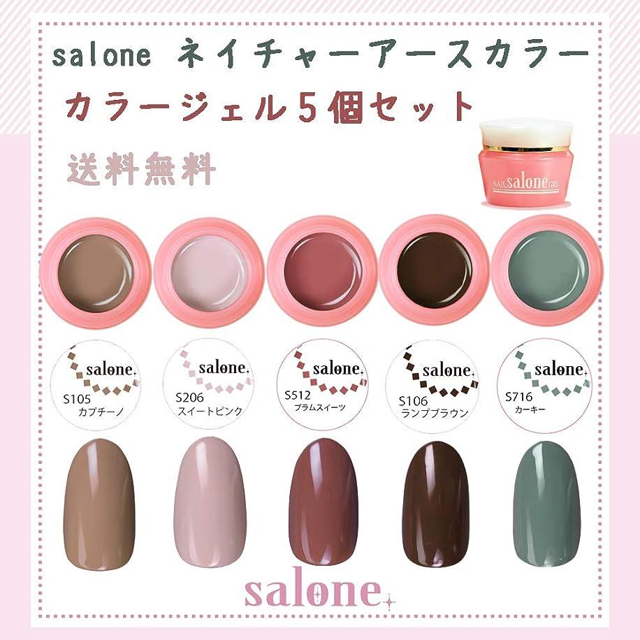 なめるシェードナプキン【送料無料 日本製】Salone ネイチャーアースカラー カラージェル5個セット ボタニカルでネイチャーなカラーをチョイスしました。