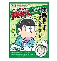 Pure Smile ピュアスマイル アートマスク 『おそ松さん』 OSM203 / チョロ松