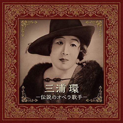 三浦環~伝説のオペラ歌手