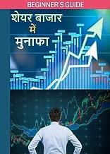 शेयर बाजार  में  मुनाफा: SUCCESS IN SHARE MARKET: BEGINNER'S GUIDE