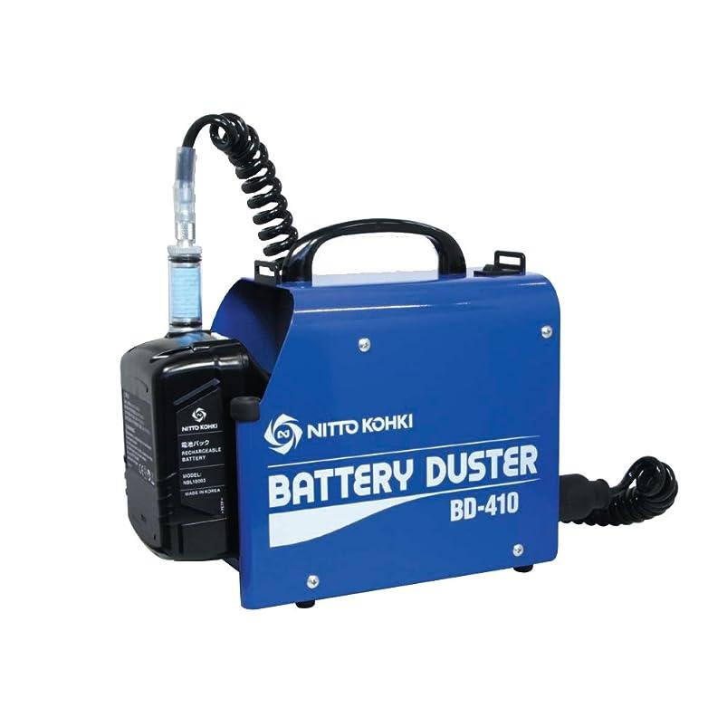 手首キャプションクレーター日東工器 携帯型バッテリー式除塵機 BD-410