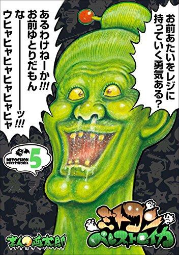 ミトコンペレストロイカ 5巻 (バンチコミックス)