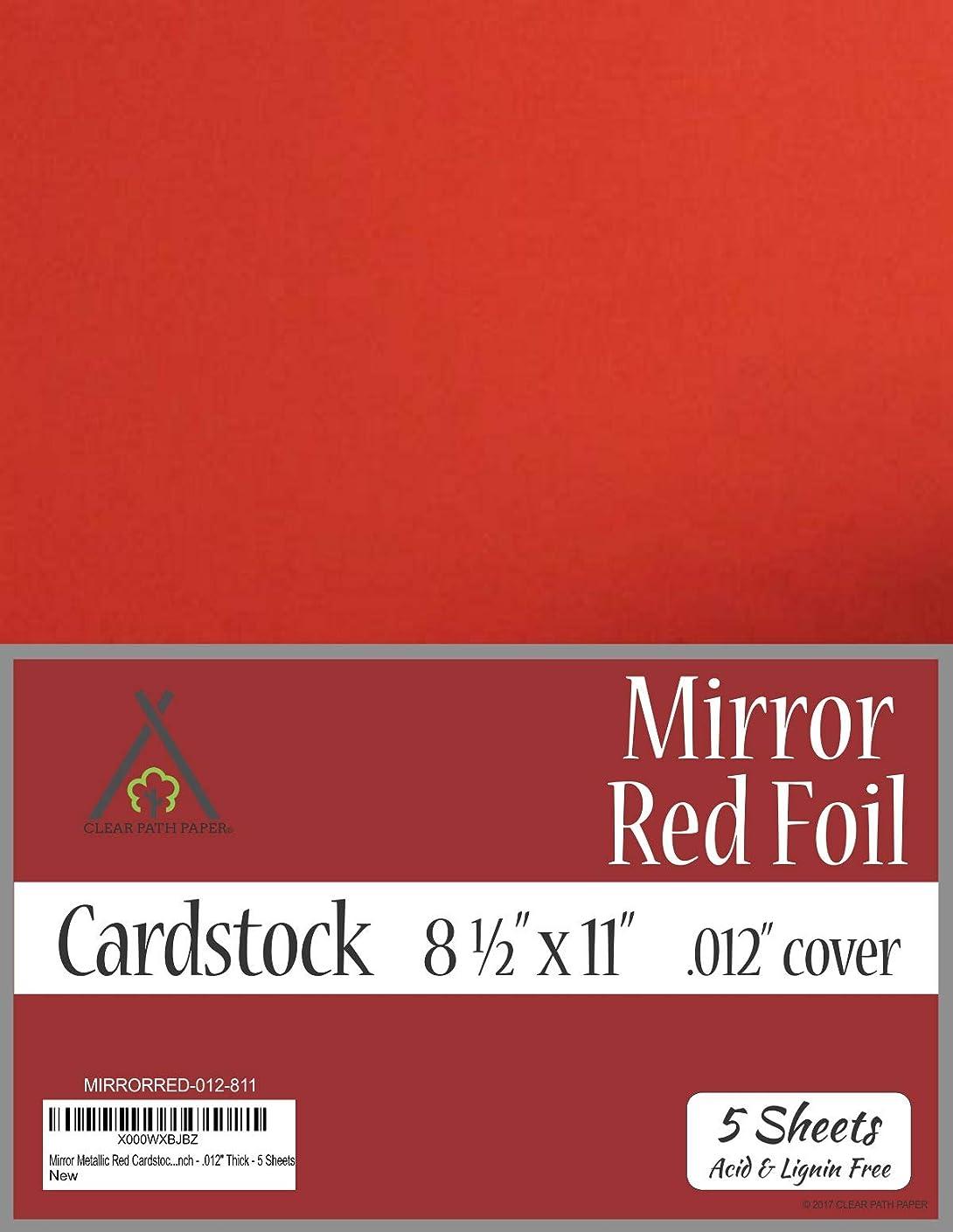 Mirror Metallic Red Cardstock - 8.5 x 11 inch - .012