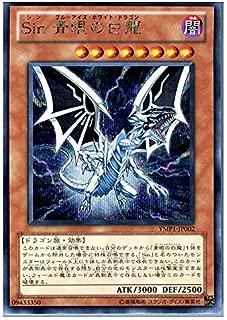 blue eyes white dragon deck price