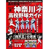 2020夏 神奈川高校野球ガイド [高校野球マガジンvol.14] (週刊ベースボール2020年7月24日号増刊)