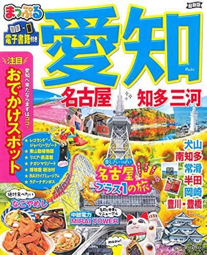 まっぷる 愛知 名古屋 知多・三河 (マップルマガジン 東海 4)