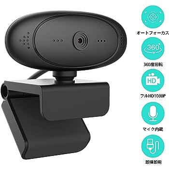 Artzr HD1080Pウェブカメラ 200万画素 30fps Web カメラ マイク内蔵 光補正 USB即挿即用式 小型 高画質 遠隔教育 パソコンカメラ オンライン会議 PCカメラ 家庭 日本語説明書