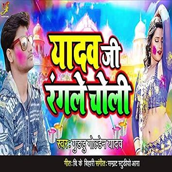 Yadav Ji Rangale Choli - Single