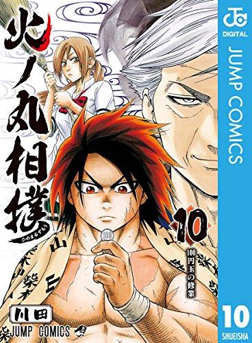 火ノ丸相撲 10 (ジャンプコミックスDIGITAL)