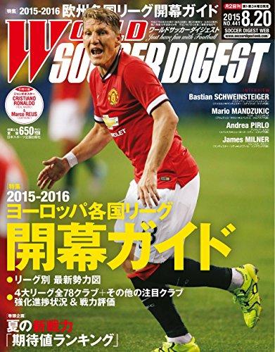 ワールドサッカーダイジェスト 2015年 8/20 号 [雑誌]の詳細を見る