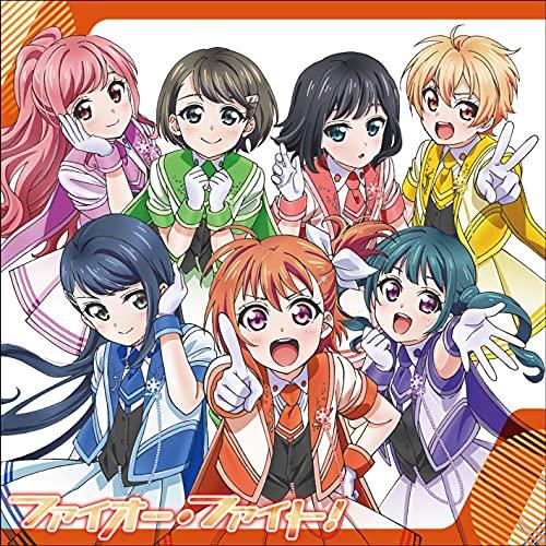 【Amazon.co.jp限定】ファイオー・ファイト!*CD+BD(特典:メガジャケット)