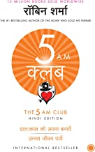 The 5 AM Club (Hindi) (Hindi Edition)
