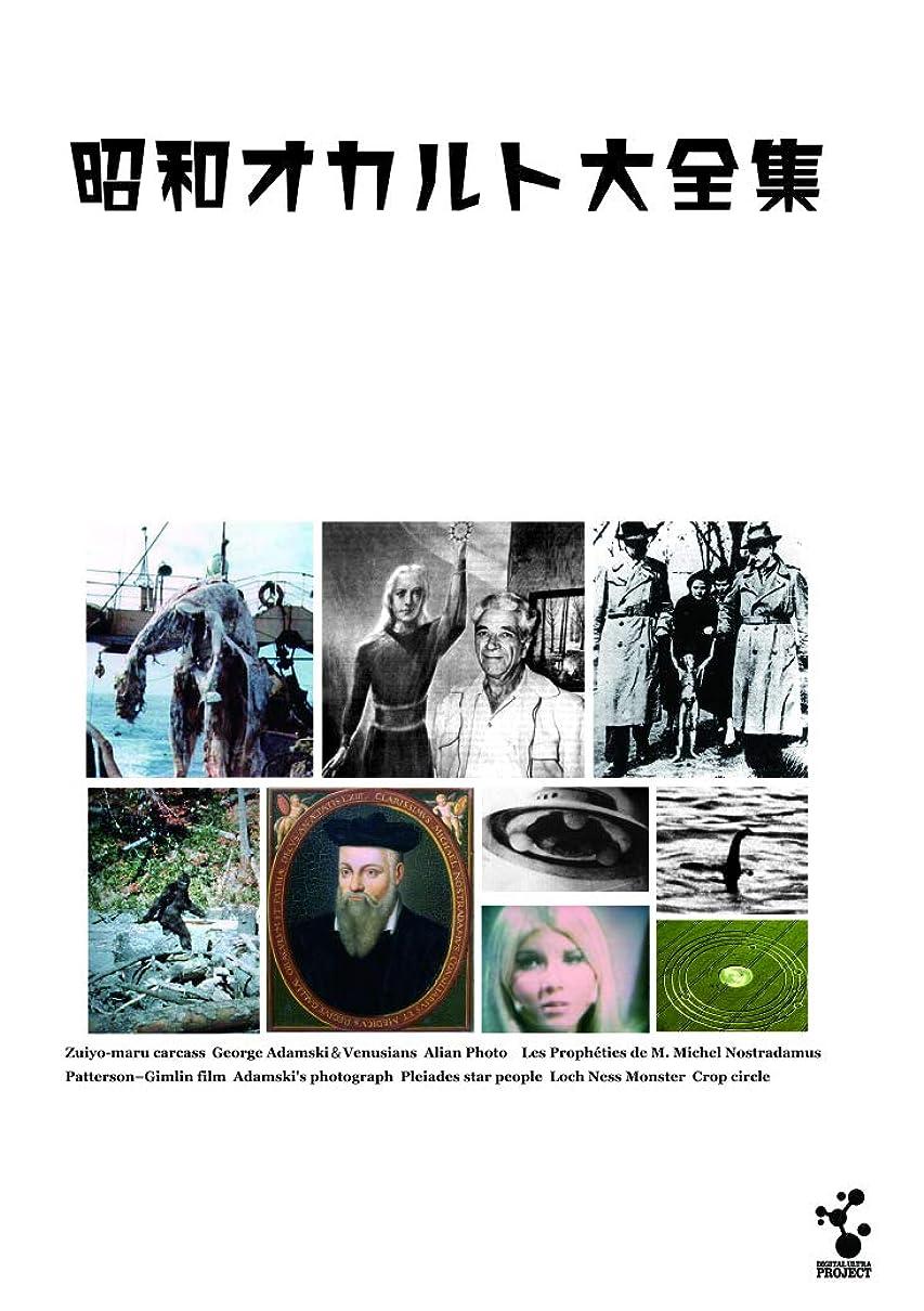 ジム広範囲侮辱昭和オカルト大全集(DVD2枚+CD1枚)