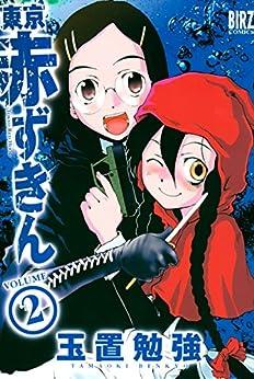 [玉置勉強]の東京赤ずきん (2) (バーズコミックス)