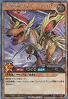 遊戯王 ラッシュデュエル RD/MAX2-JP005 大恐竜駕ダイナ-ミクス[L] (日本語版 ラッシュレア) マキシマム超絶進化パック