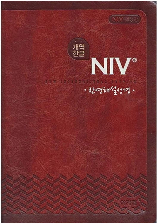 color Niv Korean-English Study Bible    Midium Size Index Dark Brown