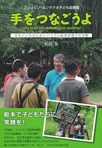 フィリピン・ミンダナオ子ども図書館  手をつなごうよの詳細を見る