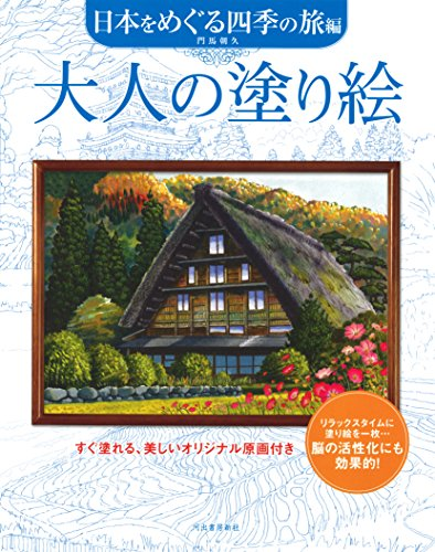 大人の塗り絵 日本をめぐる四季の旅編