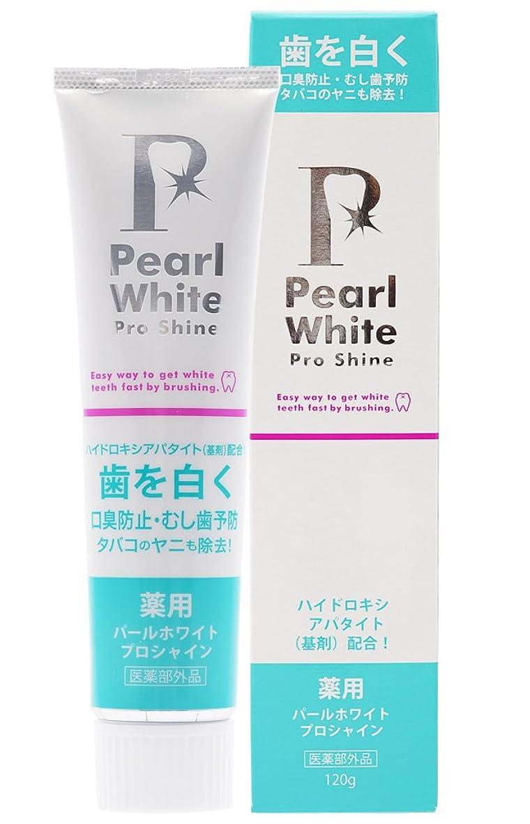 頭蓋骨然とした協力的薬用Pearl white Pro Shine 120g [医薬部外品]